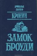 Арчибальд Джозеф Кронин - Замок Броуди