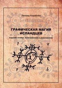 Леонид Кораблев - Графическая магия исландцев