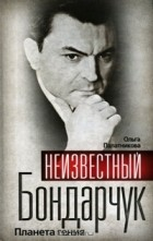Ольга Палатникова - Неизвестный Бондарчук. Планета гения