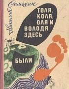 Николай Самохин - Толя, Коля, Оля и Володя здесь были (сборник)