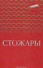 Алексей Мусатов - Стожары