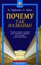 - Почему так названы? О происхождении названий улиц, площадей, островов, рек и мостов Санкт - Петербурга