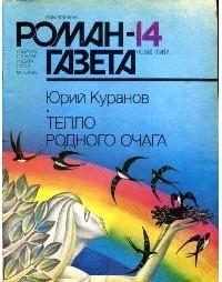 Юрий Куранов - Журнал