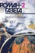 Генрих Боровик - Пролог. В 2 томах