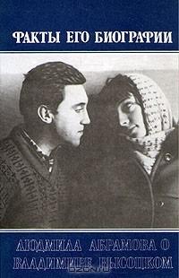 Обложка книги людмила абрамова жена высоцкого биография