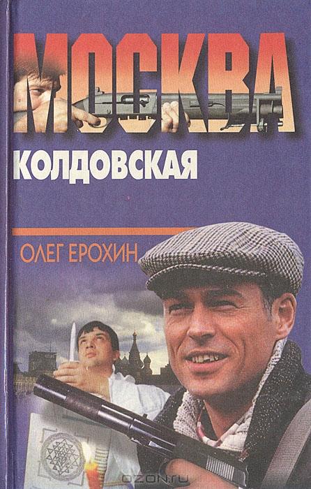 Москва колдовская олег ерохин скачать fb2