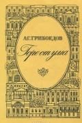 А. С. Грибоедов - Горе от ума