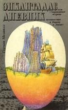 Герман Мелвилл - Энкантадас, или Очарованные острова. Дневник путешествия в Европу и Левант (сборник)