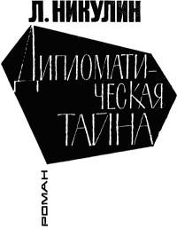 Лев Вениаминович Никулин - Дипломатическая тайна
