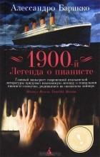 Алессандро Барикко - 1900-й. Легенда о пианисте