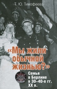 Т. Ю. Тимофеева -