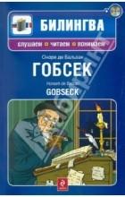 Оноре де Бальзак - Гобсек. Gobseck (+ CD) (сборник)