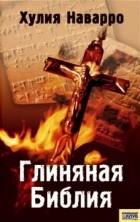 хулия наварро кровь невинных