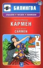 Проспер Мериме - Кармен / Carmen (+ CD-ROM)