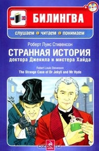 Роберт Луис Стивенсон - Странная история доктора Джекила и мистера Хайда / The Strange Case of Dr Jekyll and Mr Hyde (+ CD)