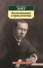 Артур Конан Дойл - Воспоминания и приключения