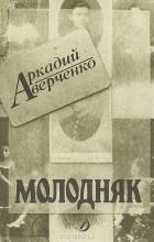А. Аверченко - Молодняк