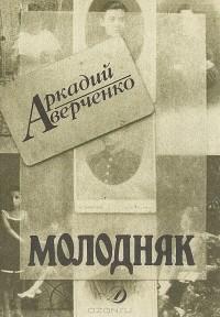 Аркадий Аверченко - Молодняк