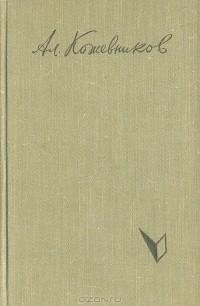 Ал.Кожевников - Живая вода