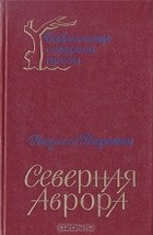 Николай Никитин - Северная Аврора