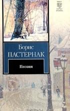 Борис Пастернак - Поэзия