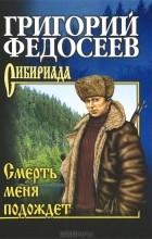 Григорий Федосеев - Смерть меня подождет