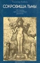 Торкильд Якобсен - Сокровища тьмы. История месопотамской религии