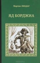 Мартин Линдау - Яд Борджиа