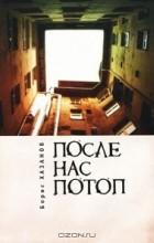 Борис Хазанов - После нас потоп