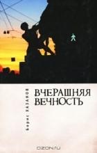 Борис Хазанов - Вчерашняя вечность (сборник)