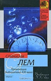 - Провокация. Библиотека XXI века. Записки всемогущего (сборник)