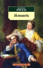 Жан-Жак Руссо - Исповедь