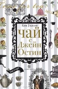 Ким Уилсон - Чай с Джейн Остин