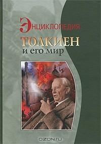 Кирилл Королев - Толкиен и его мир