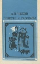 Антон Павлович Чехов - Повести и рассказы