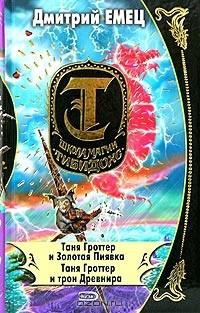Дмитрий Емец - Таня Гроттер и Золотая Пиявка. Таня Гроттер и трон Древнира (сборник)