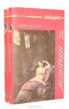 Андре Кастело - Жозефина (комплект из 2 книг)
