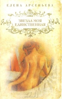 Елена Арсеньева - Звезда моя единственная