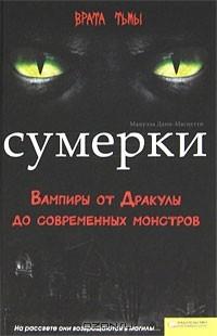 Мануэла Данн-Масцетти - Сумерки. Вампиры от Дракулы до современных монстров