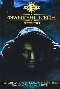 - Франкенштейн (сборник)