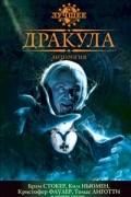 антология - Дракула (сборник)