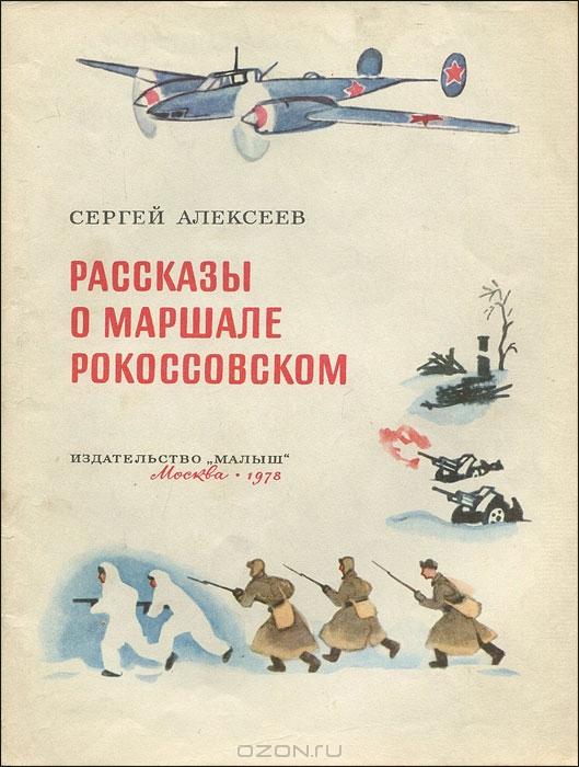 Сергей алексеев рассказы о великой отечественной войне скачать торрент
