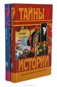 Лев Троцкий - Сталин (комплект из 2 книг)