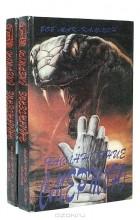 Боб Мак-Каммон - Наслаждение смертью (комплект из 2 книг)