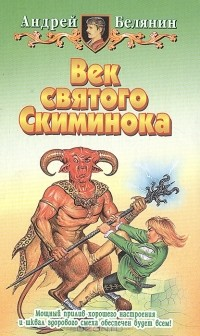 Андрей Белянин - Век святого Скиминока