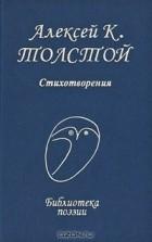 А. К. Толстой — А. К. Толстой. Стихотворения