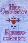 Нил Стивенсон - Криптономикон