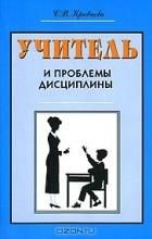 С. В. Кривцова - Учитель и проблемы дисциплины