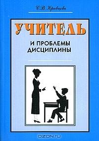 Светлана Кривцова - Учитель и проблемы дисциплины