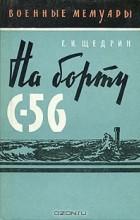 Щедрин Г.И. - На борту С-56